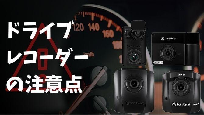 トランセンドのドライブレコーダーのデメリット