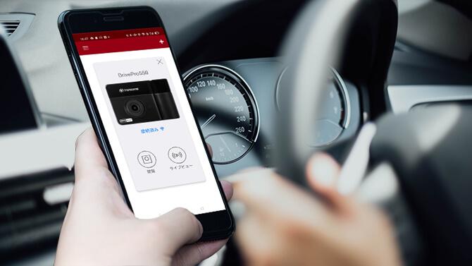 トランセンド DrivePro550Aのスマホアプリ