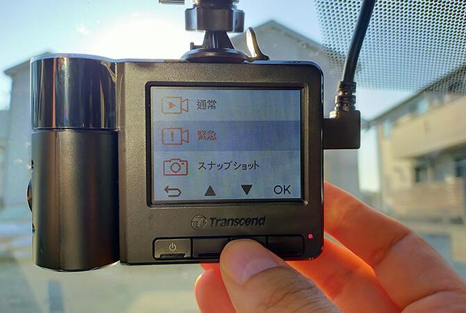 トランセンド DrivePro550Aのデメリット