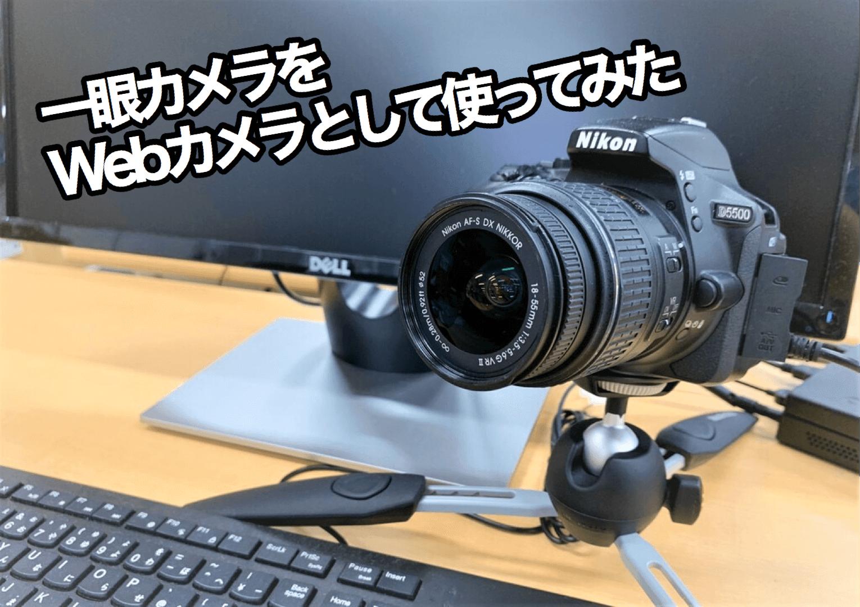 【簡単♪】一眼カメラをWebカメラとして使う方法!必要な機材と設定方法を徹底解説