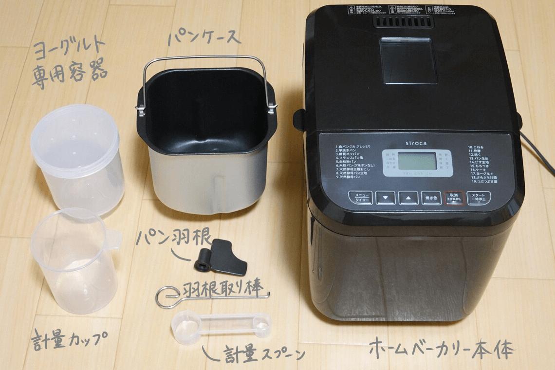 シロカ「おうちベーカリーSB-1D151」外観レビュー 付属品