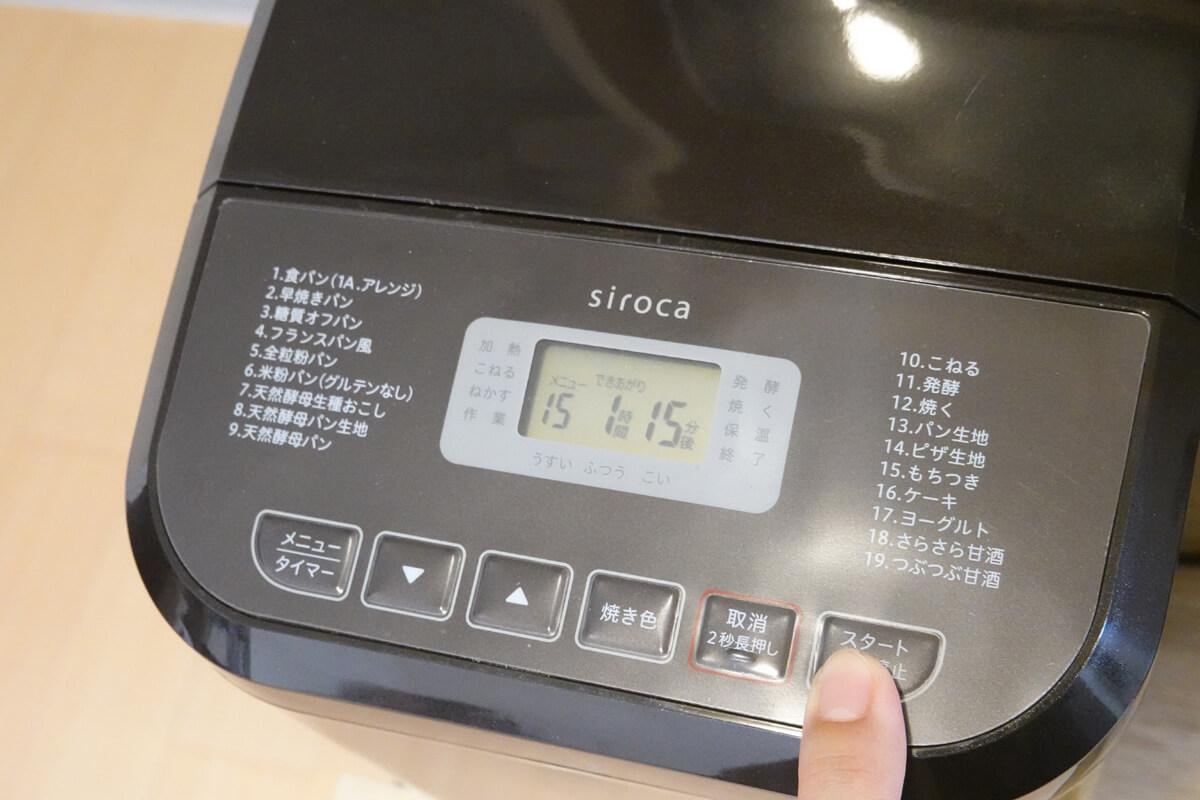 「おうちベーカリーSB-1D151」で作った料理
