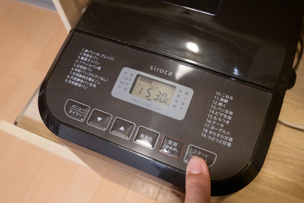 使って実感した「おうちベーカリーSB-1D151」の魅力 お手入れが簡単なので毎日でも使える
