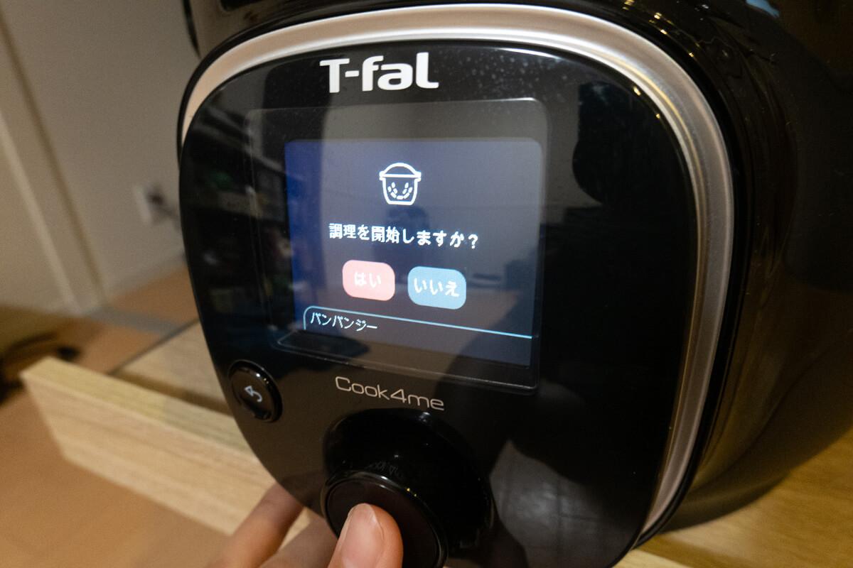 「T-fal クックフォーミー 3L」の使い方