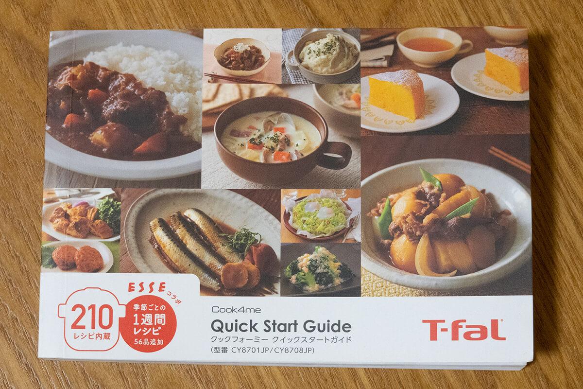 「T-fal クックフォーミー 3L」の外観&特長 豊富な内蔵レシピでレパートリーが増える