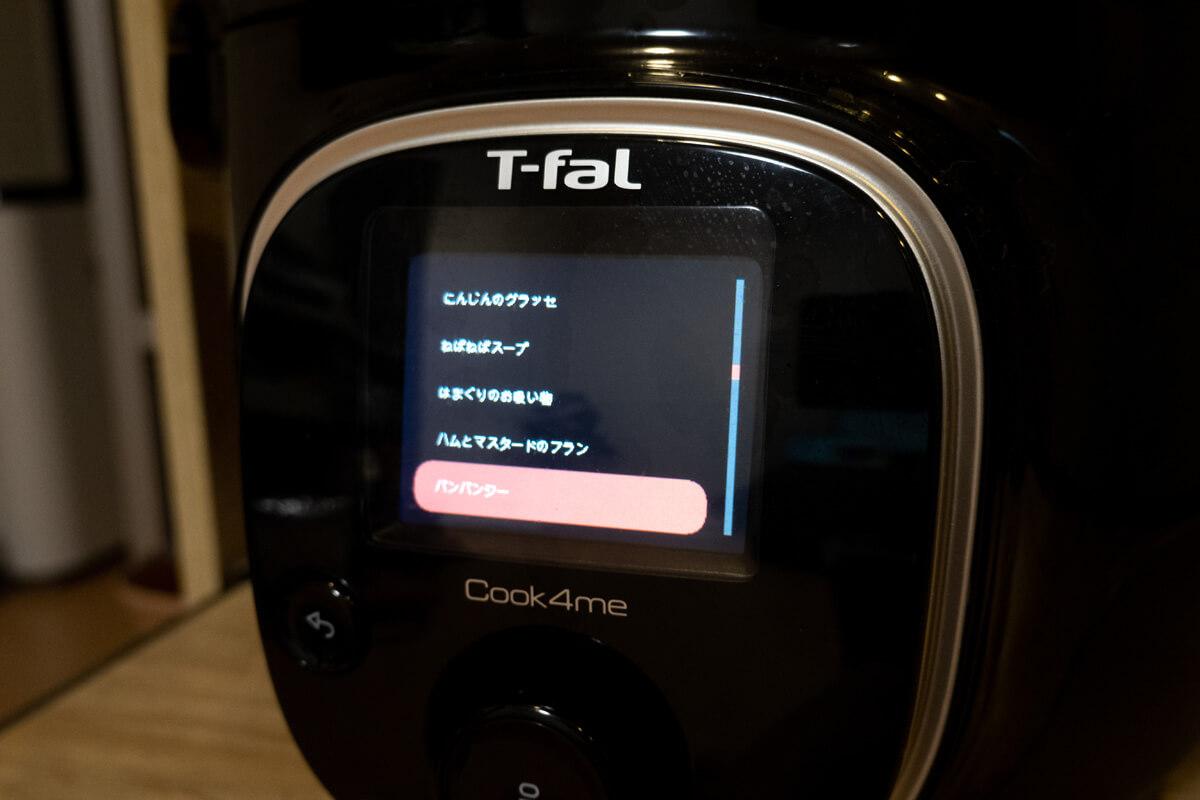 「T-fal クックフォーミー 3L」の外観&特長 材料や手順をディスプレイに表示