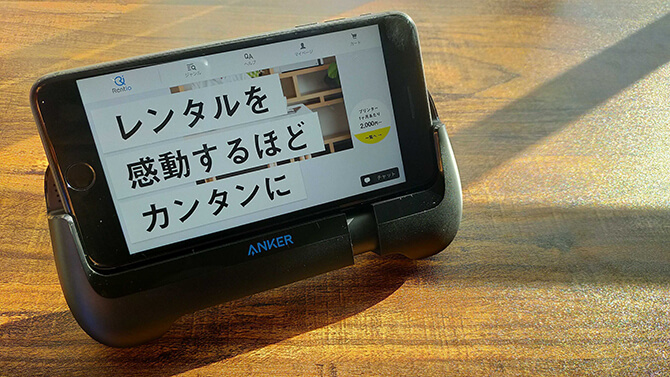 Anker PowerCore Play 6700の実機レビュー