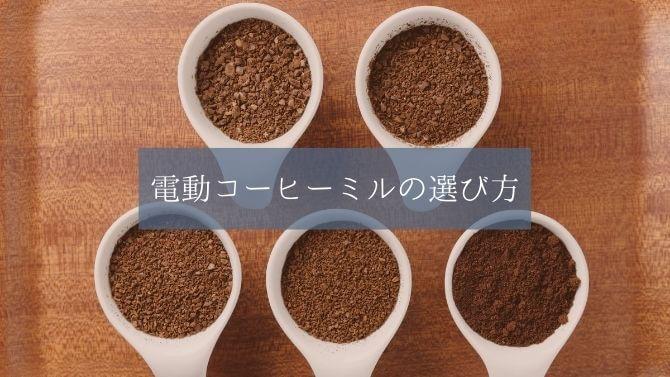 電動コーヒーミルの選び方