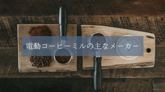 電動コーヒーミルの主なメーカー