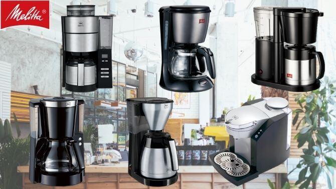メリタのコーヒーメーカー