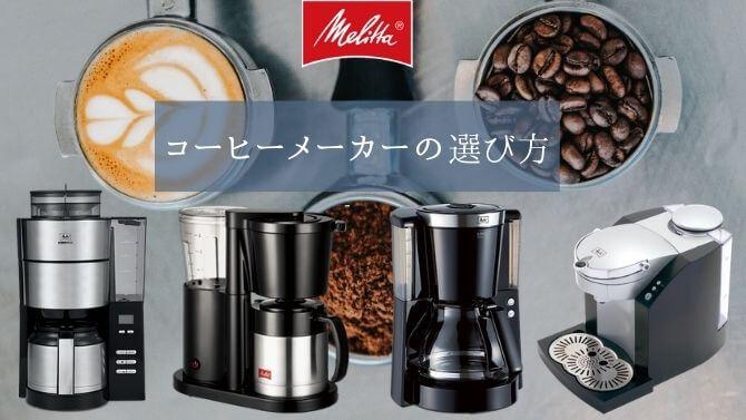 メリタのコーヒーメーカーの選び方