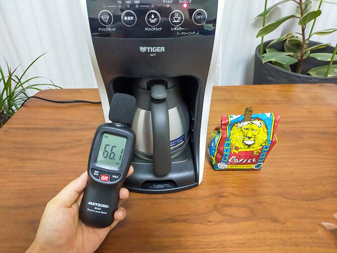 タイガーのコーヒーメーカーACT-E040の騒音計測