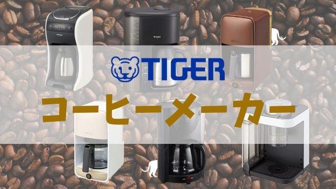 タイガーのコーヒーメーカー