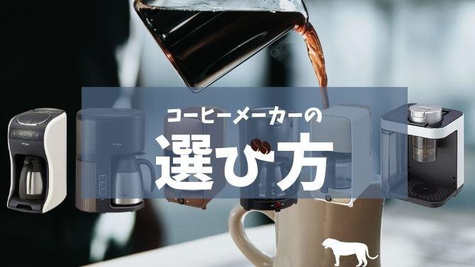 タイガーのコーヒーメーカーの選び方