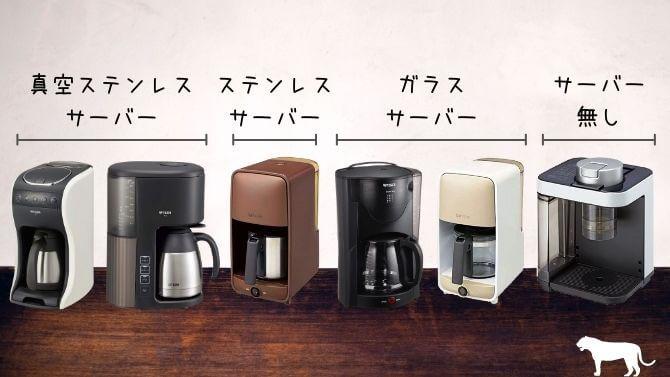 タイガーのコーヒーメーカーの種類