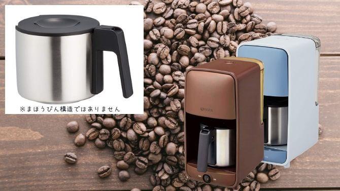 タイガーのステンレスコーヒーメーカー