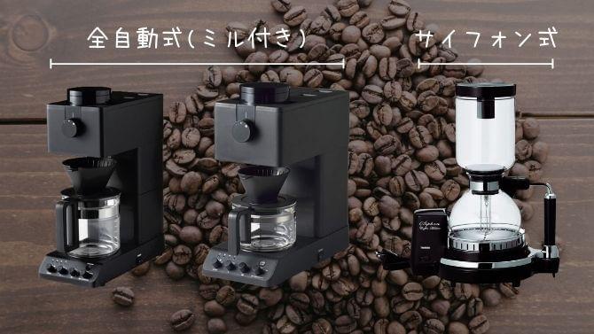 ツインバードのコーヒーメーカーの種類