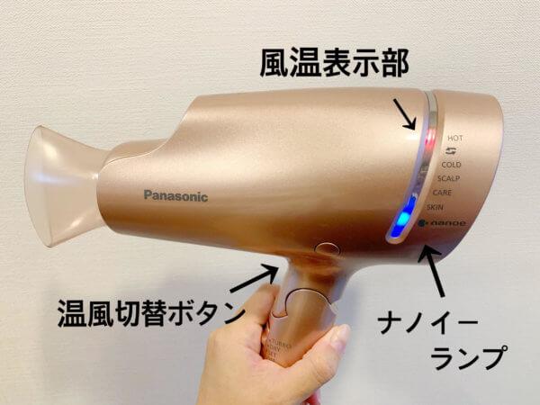Panasonic ヘアードライヤー ナノケア EH-NA9B1ヶ月
