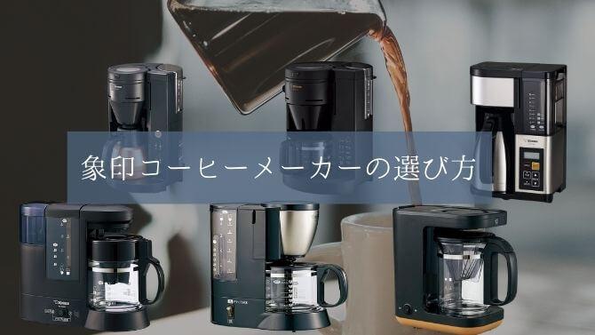 象印コーヒーメーカーの選び方