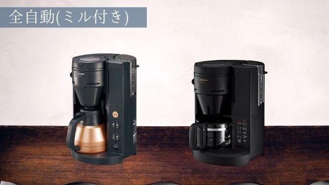 象印の全自動式コーヒーメーカー