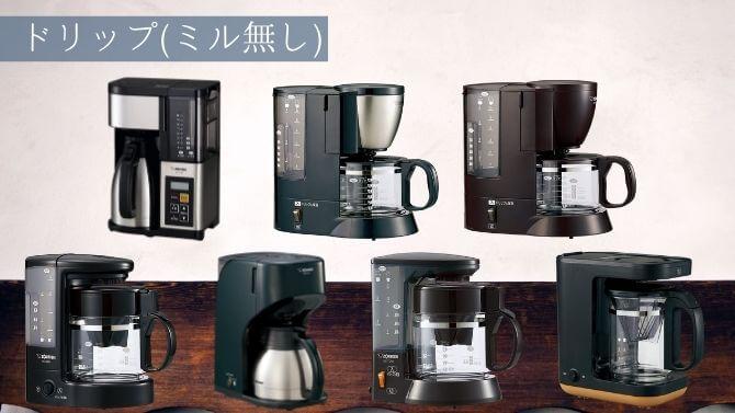象印のミル無しコーヒーメーカー