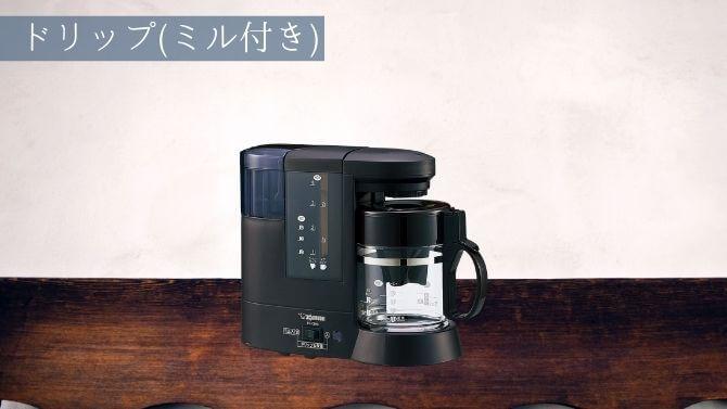 象印のミル付きコーヒーメーカー
