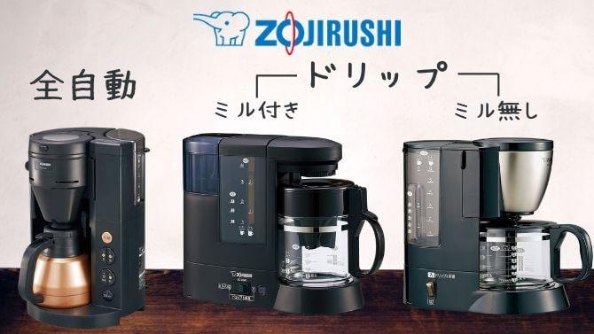 象印コーヒーメーカーの種類