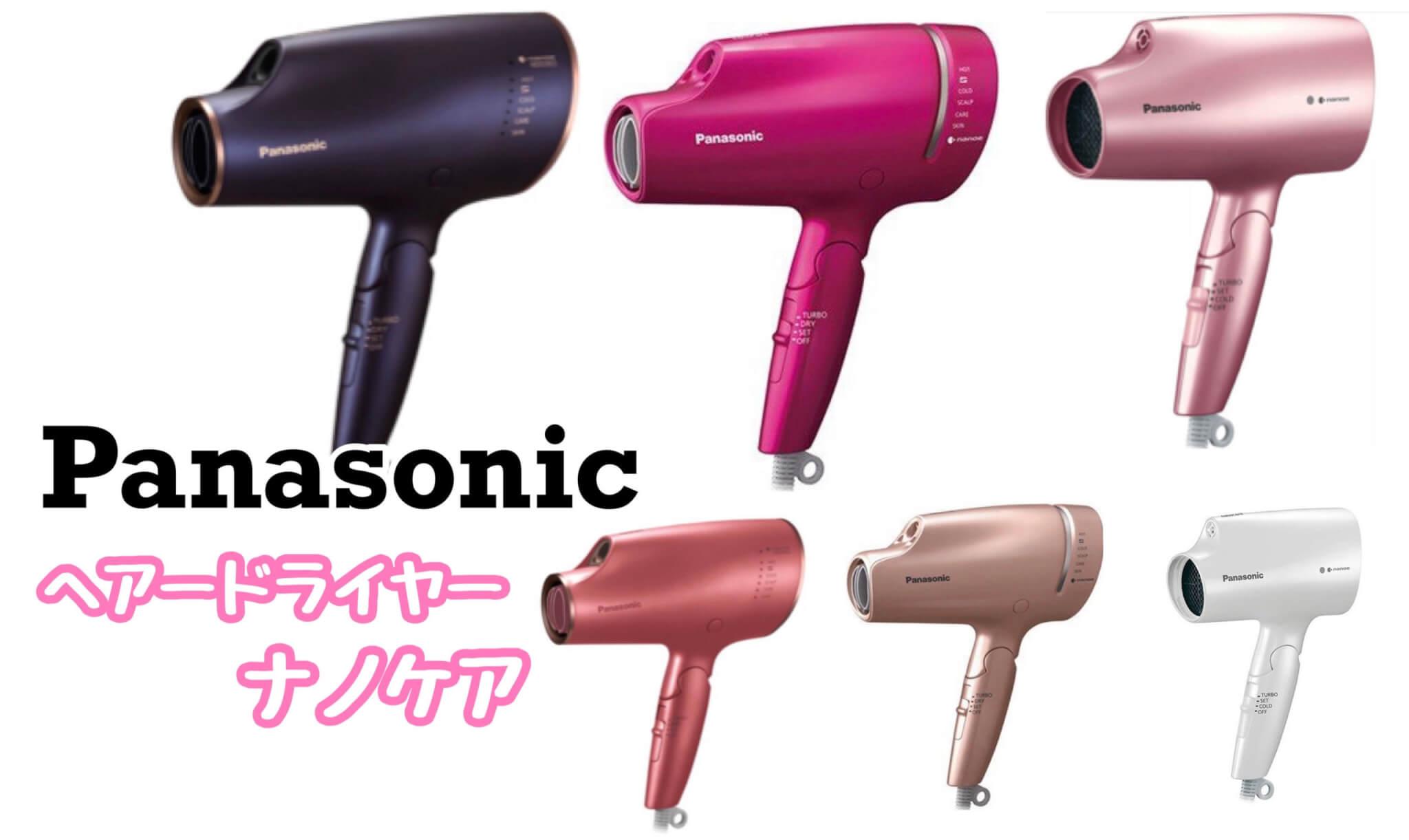 [2020最新] Panasonicのドライヤー「ナノケア」シリーズの違いを比較!
