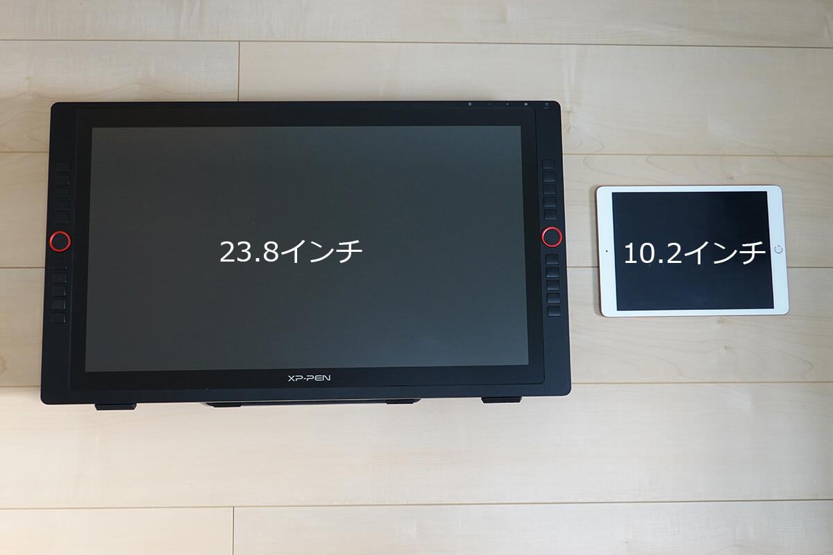 液タブ vs iPad 5つの違いを比較 3. 画面サイズ