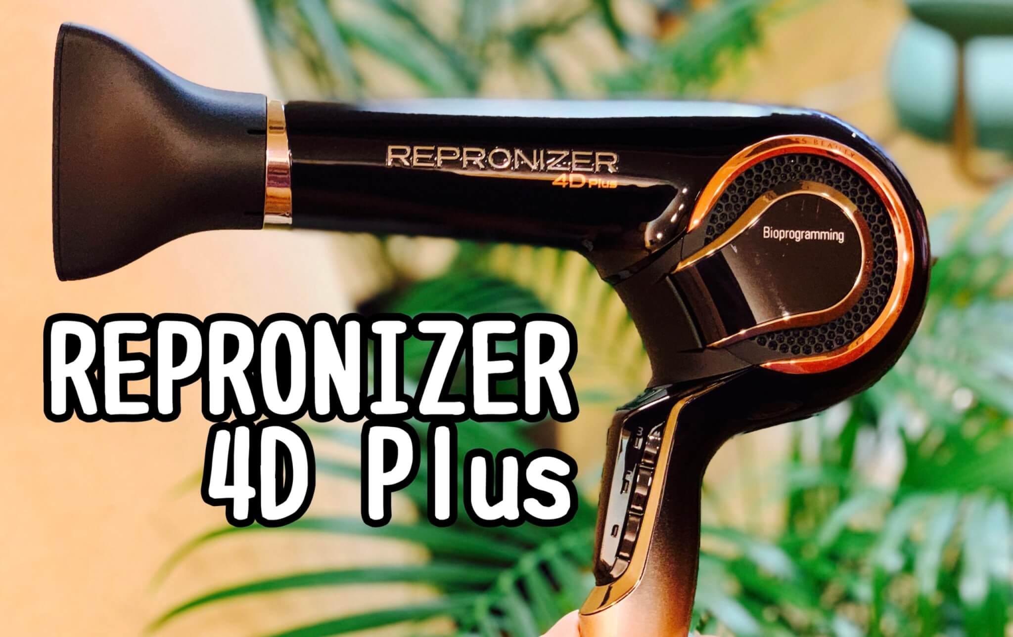 レプロナイザー4D Plus