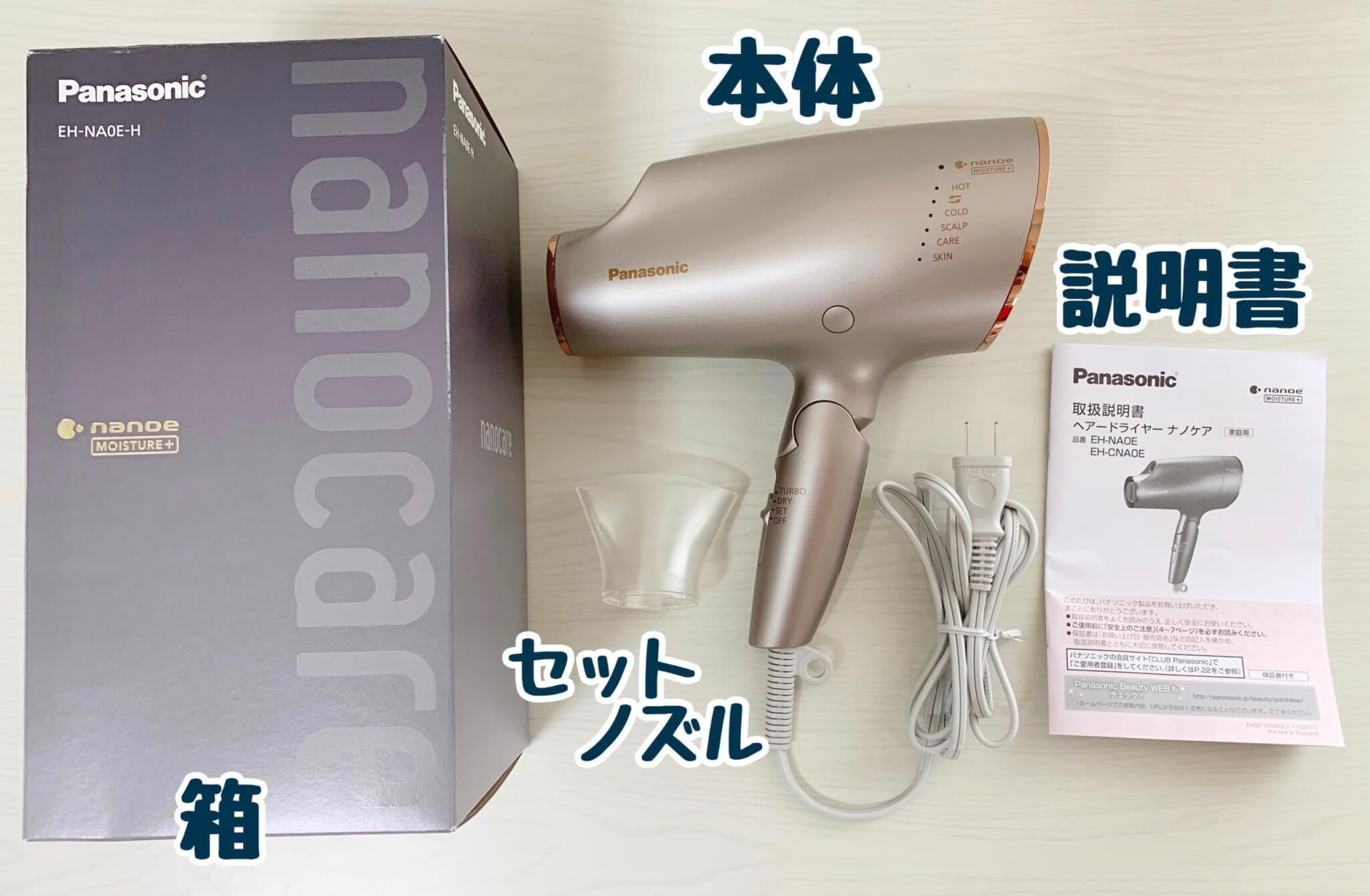 Panasonic ナノケア ドライヤー EH-NA0E
