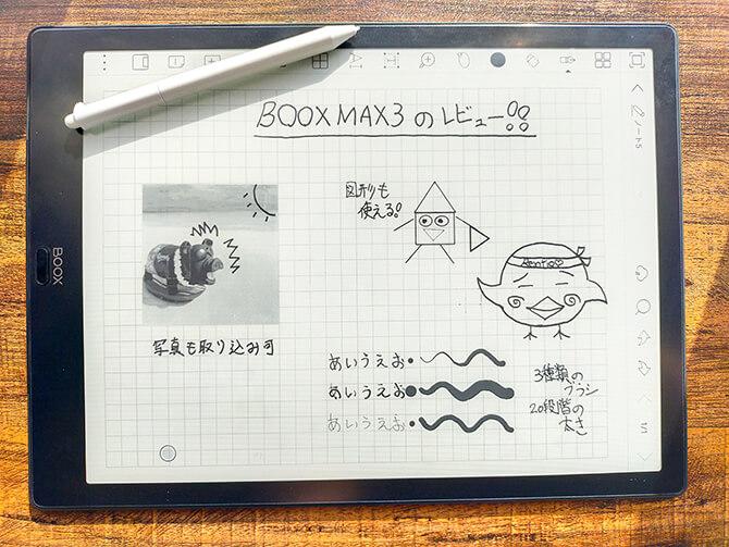 BOOX MAX3のノートアプリ