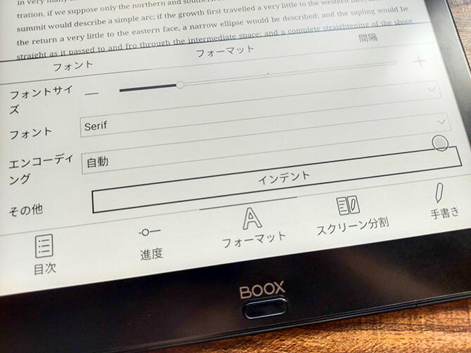 BOOX MAX3の電子書籍