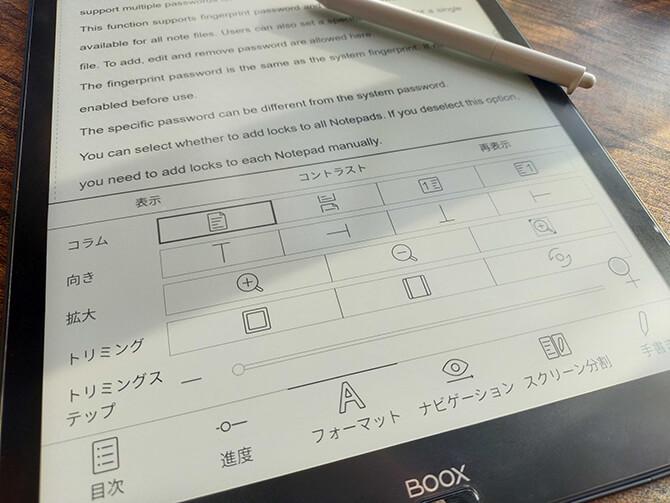 BOOX MAX3の使い勝手