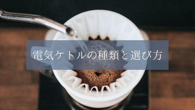 コーヒーのハンドドリップに適した電気ケトルの種類と選び方
