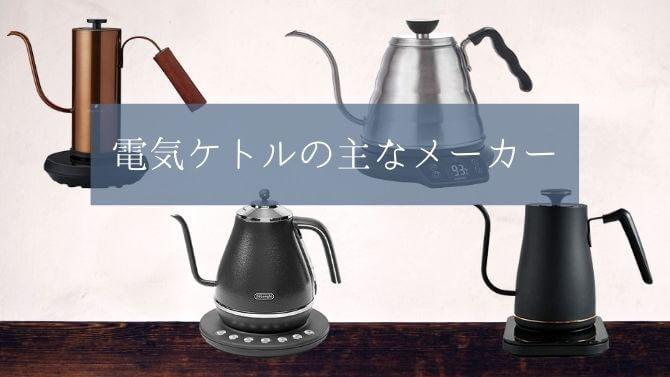 コーヒーに適した電気ケトルの主なメーカー