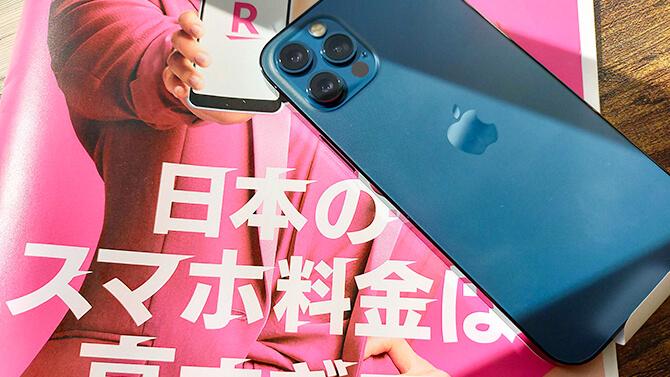 iPhone 12 Proで楽天モバイルは使えるか検証