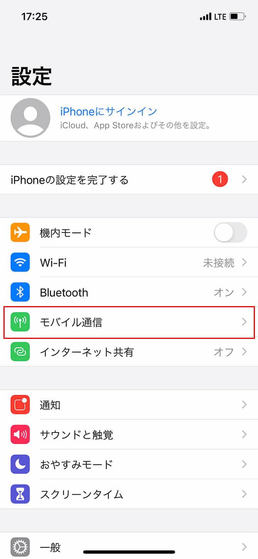 iPhone 12 Proに楽天モバイルを設定する方法