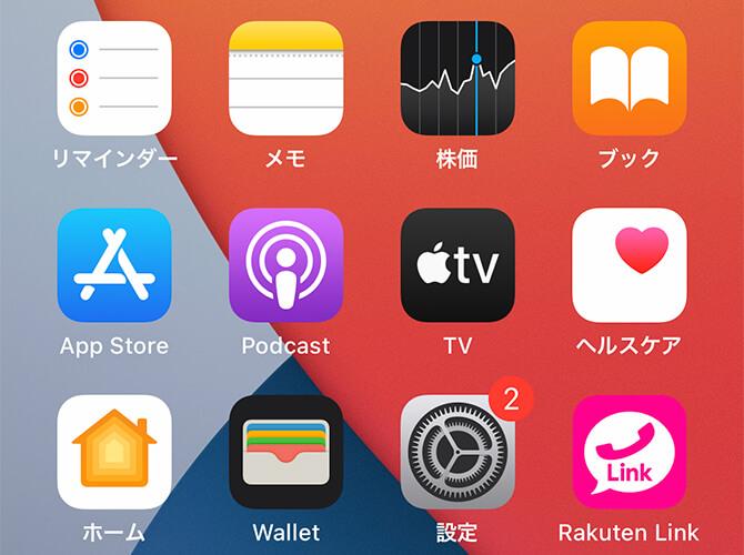iPhone 12 Proに楽天LINKをインストール