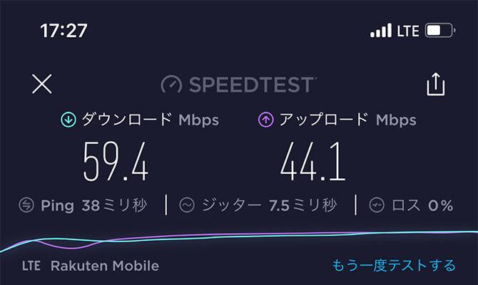 iPhone 12 Proで楽天モバイルの通信速度をチェック