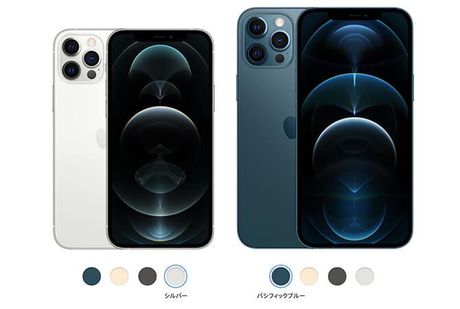 iPhone 12 ProとiPhone 12 Pro Maxの違い