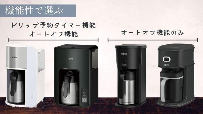 サーモスのコーヒーメーカーは機能性で選ぶ