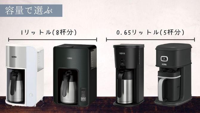 サーモスのコーヒーメーカーは容量で選ぶ