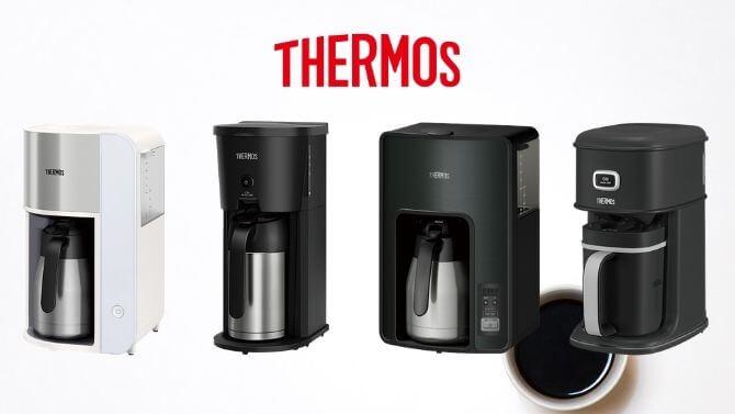 サーモスコーヒーメーカーの選び方