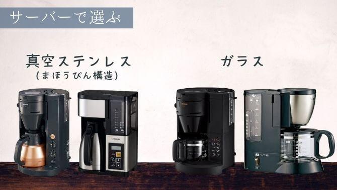 象印コーヒーメーカーをサーバータイプで選ぶ