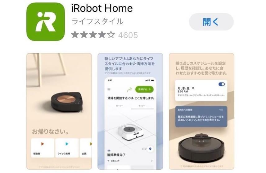 ルンバのスマホアプリ「iRobot HOME」の初期設定方法0. まずはスマホアプリ「iRobot HOME」をダウンロード