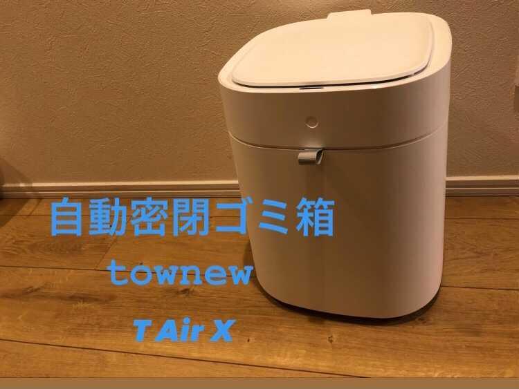 未来のゴミ箱 Townewの「T Air X」レビュー!自動でゴミを捨ててみた