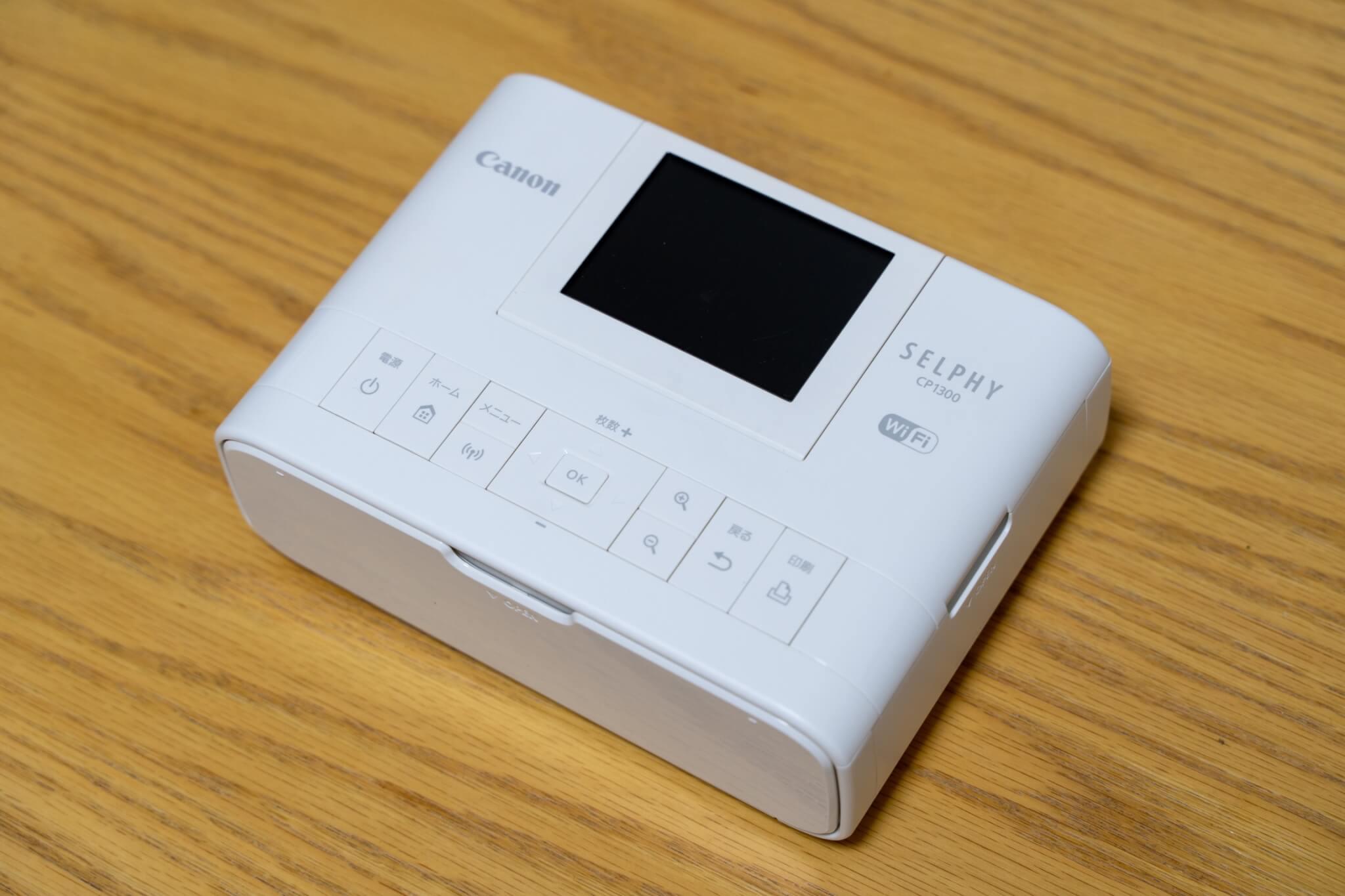 Canon SELPHY CP1300 実機レビュー。写真印刷がもっと身近になるコンパクトフォトプリンター