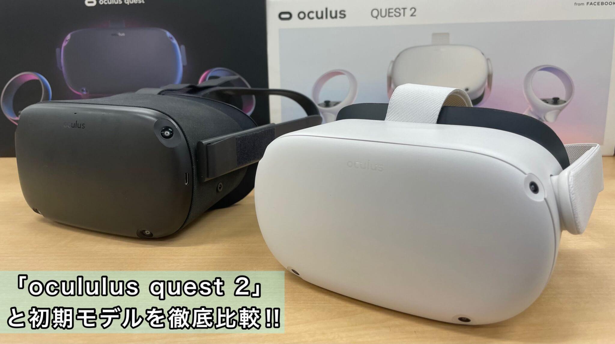 「Oculus Quest 2」の実機レビュー!旧型の「Oculus Quest」と比較して分かった改善点と違い
