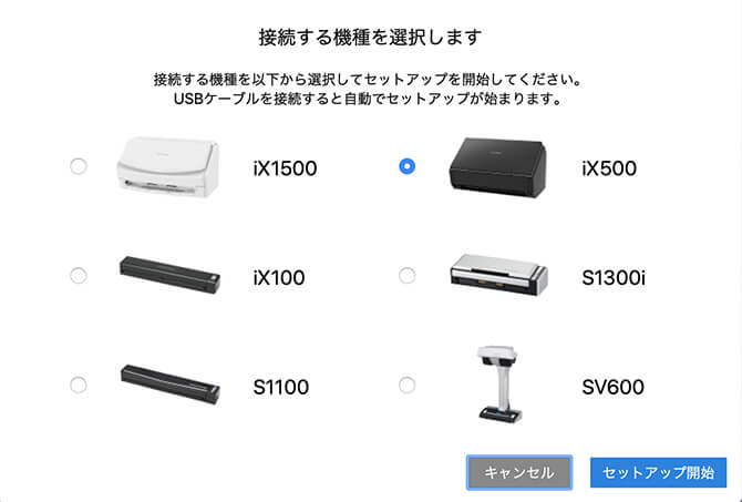 ScanSnap Homeのインストール
